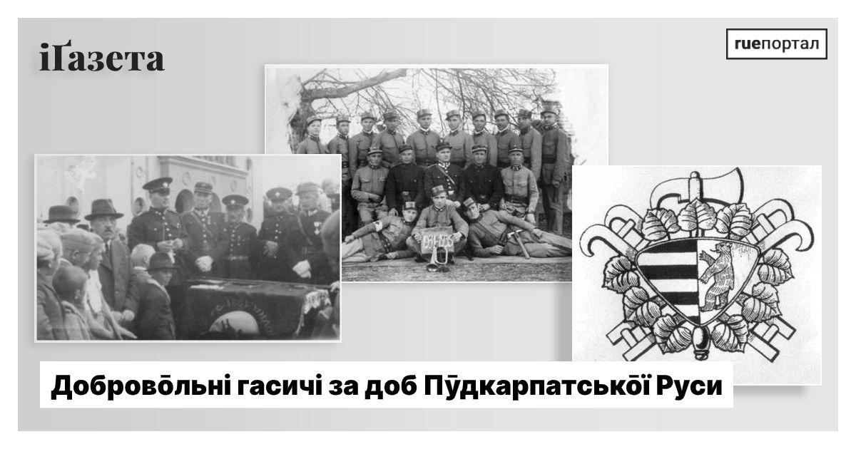 Добровōльні гасичі за доб Пӯдкарпатськōї Руси