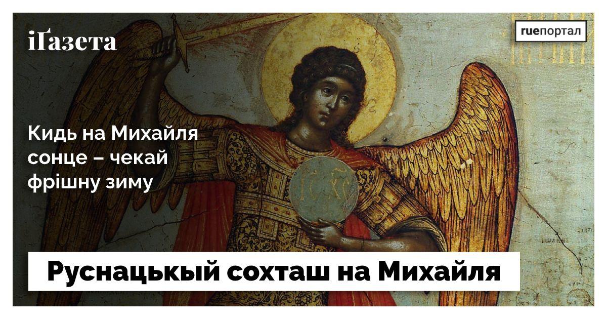 Руснацькый сохташ – Михайля