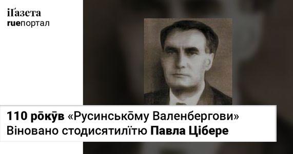 110 рōкӯв «Русинськōму Валенбергови» – віновано стодисятилїтю Павла Цібере