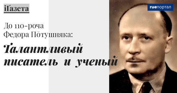 До 110-роча Федора Пōтушняка