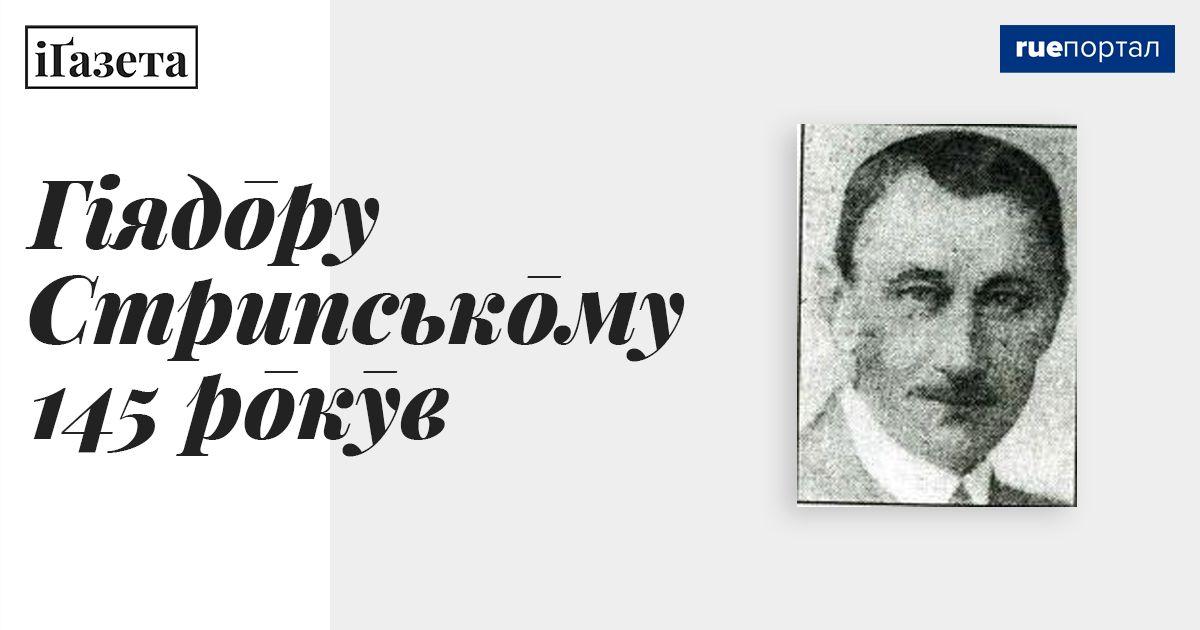 Гіядору Стрипському – 145 рокув