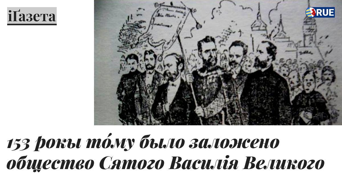 153 рокы тому у Ужгородї было заложено Общество Сятого Василія Великого