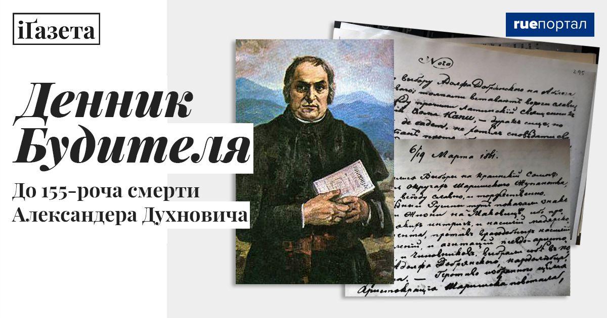 Денник будителя – 155-роча смерти Александера Духновича