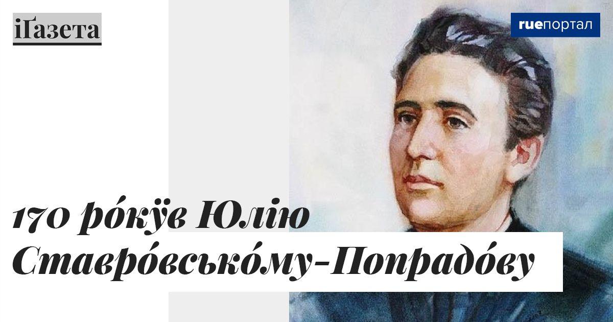 Днесь 170 рокув Юлію Ставровському-Попрадову