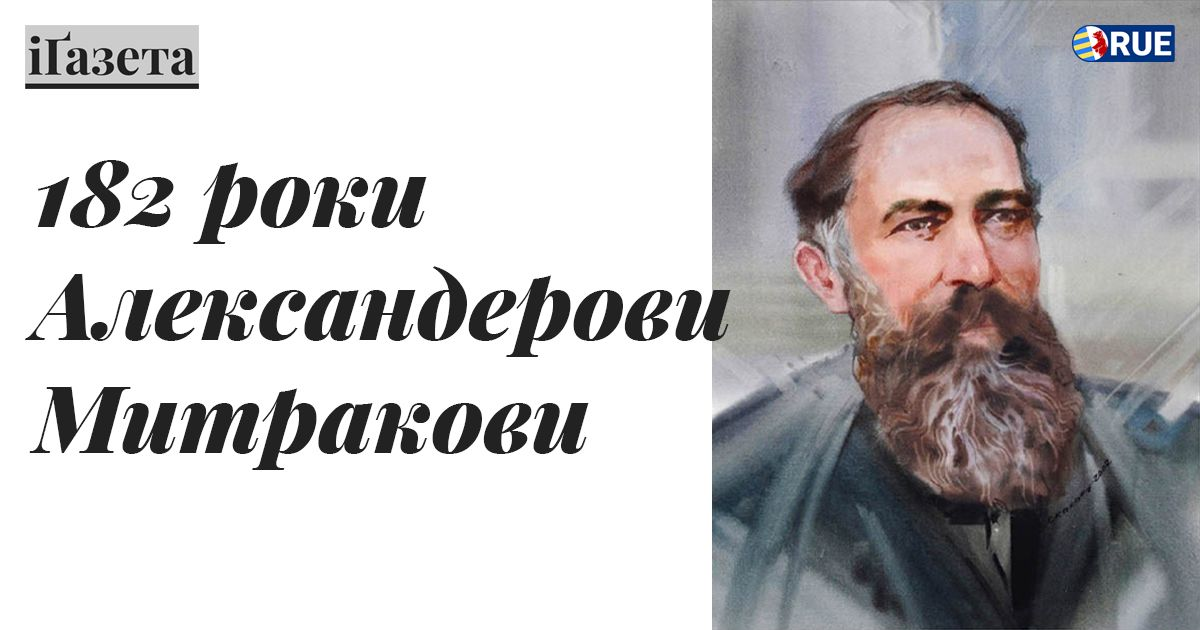 Александерови Митракови – 182 роки