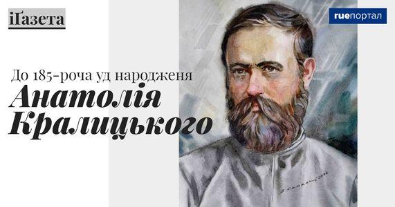 До 185-роча уд народженя Анатолія Кралицького
