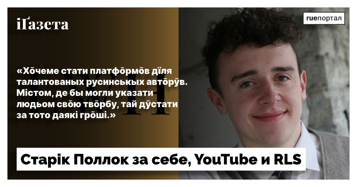 Старік Поллок (Lemkowithhistory) за себе, YouTube и RLS