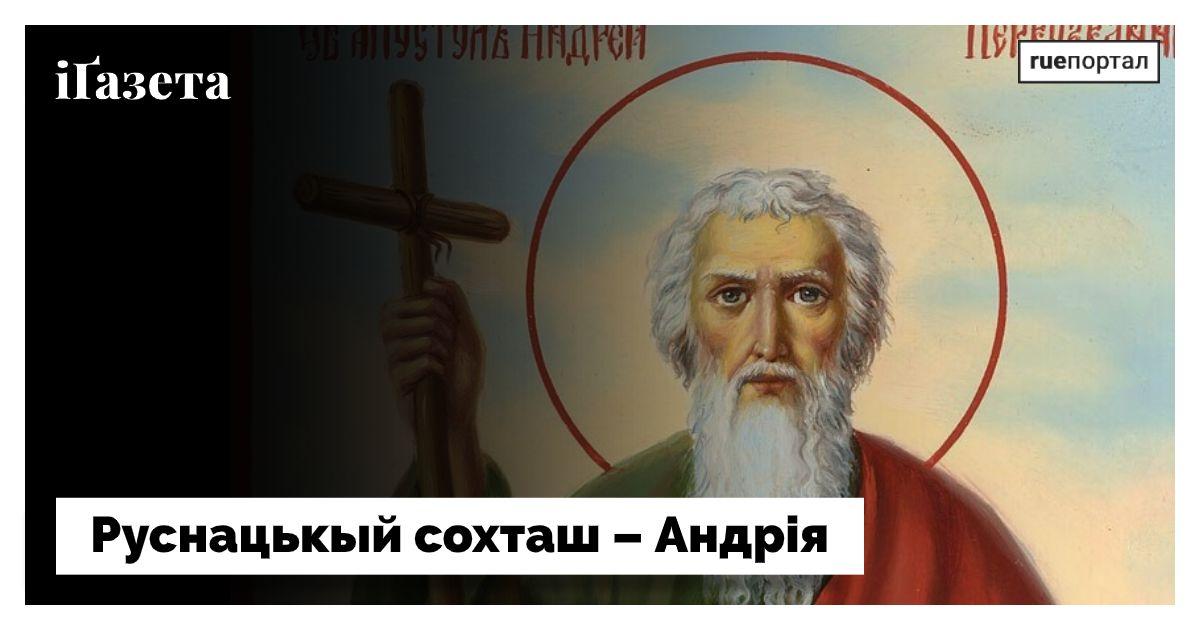 «На Андрія пōвōрōжу» Руснацькый сохташ – Андрія