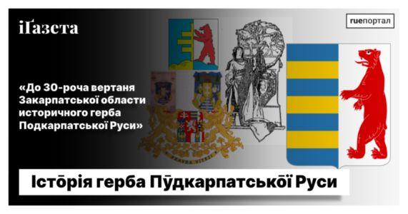 Істōрія герба Пӯдкарпатськōї Руси