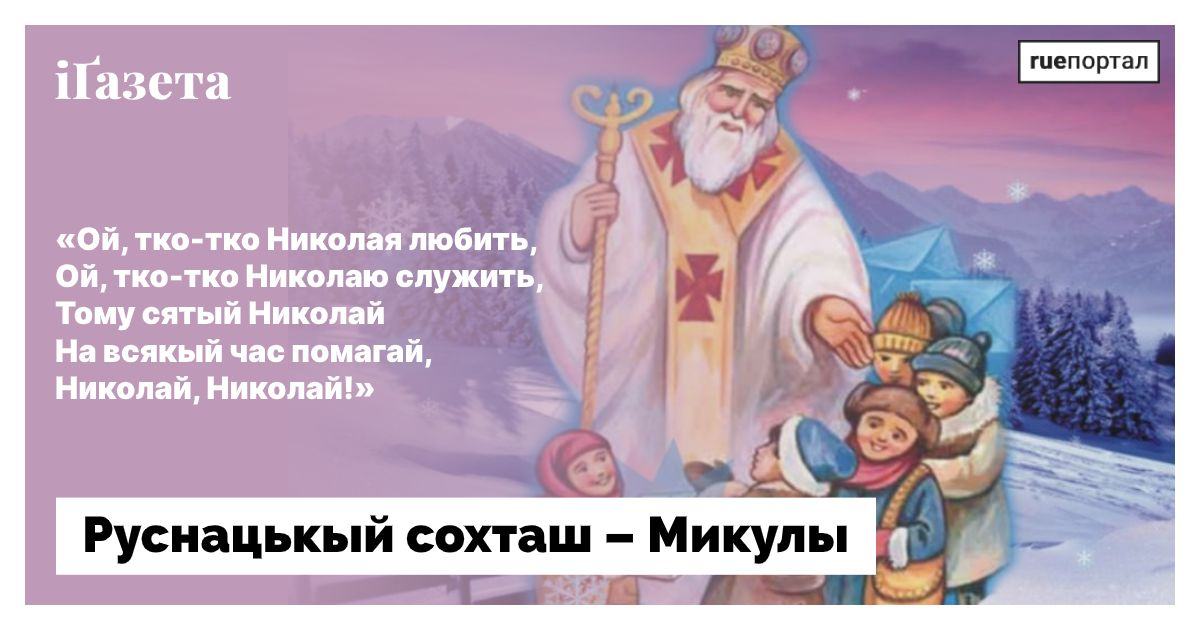 «Чудо Сятого Николая» – Руснацькый сохташ на Микулы