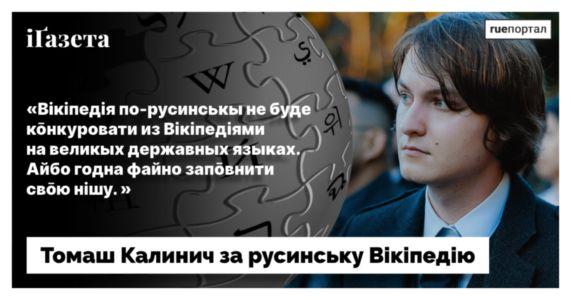 Русинська Вікіпедія – бисїда из адміністратором Томашом Калиничом