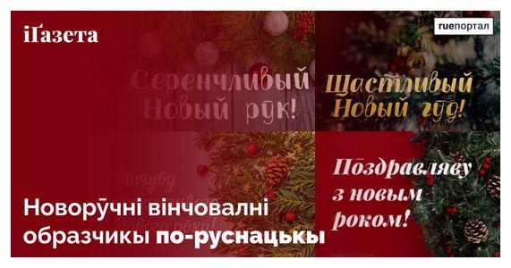 Новорӯчні вінчовалні образчикы по-руснацькы