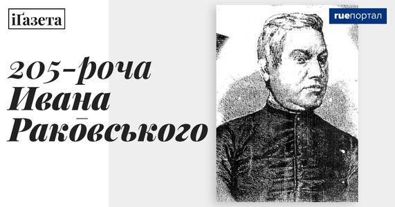 205-роча Ивана Ракōвського