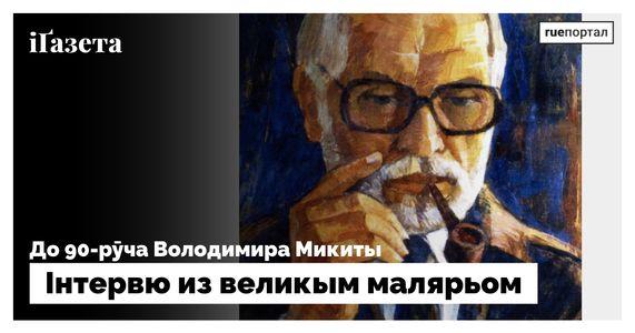 90-рӯча Володимира Микиты – інтервю