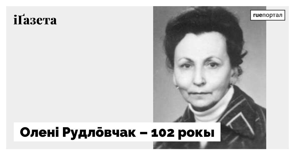 Олені Рудлōвчак – 102 рокы