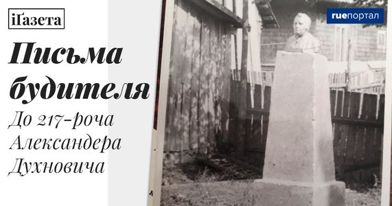Письма будителя – 217-роча Александера Духновича