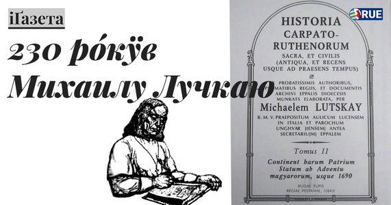 230 рōкӯв Михаилу Лучкаю