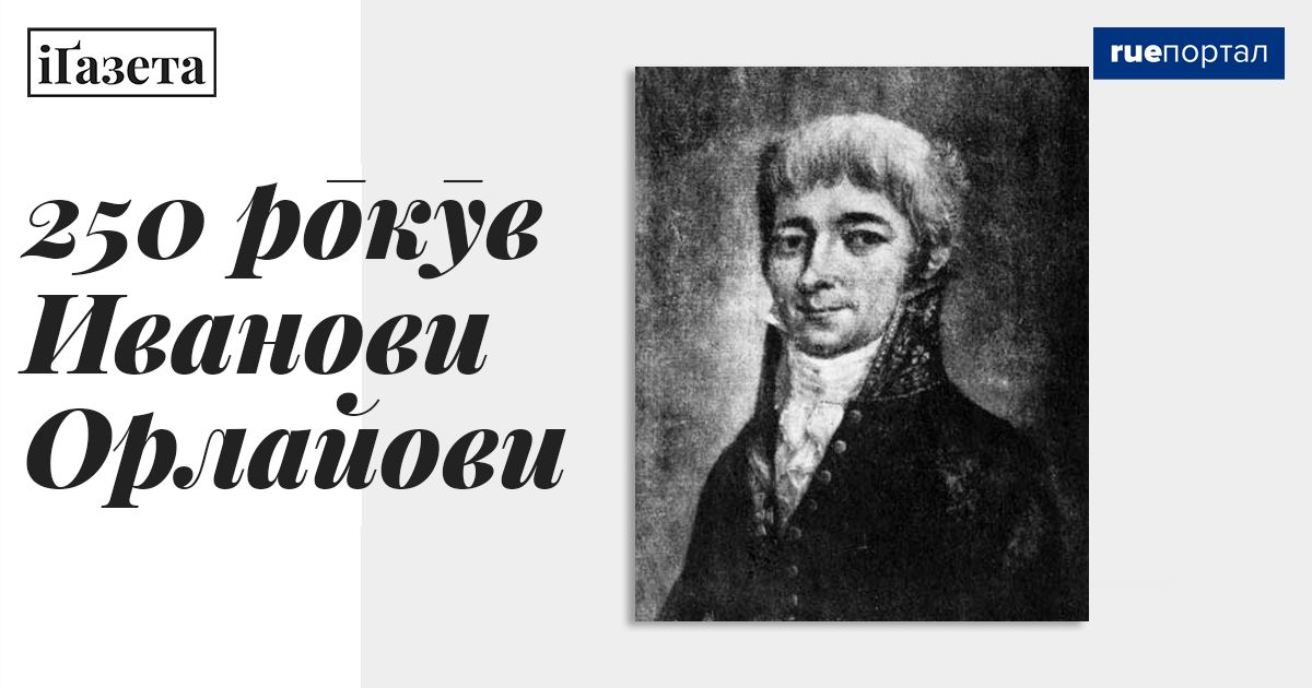 250 рокув Иванови Орлайови