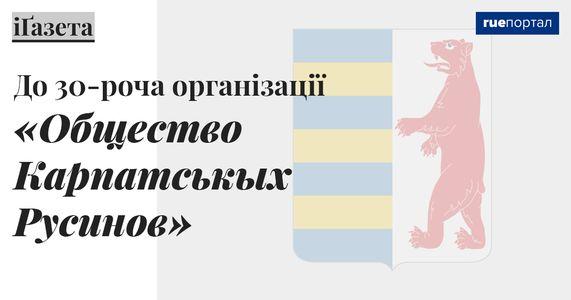 До 30-роча організації «Общество Карпатськых Русинов»