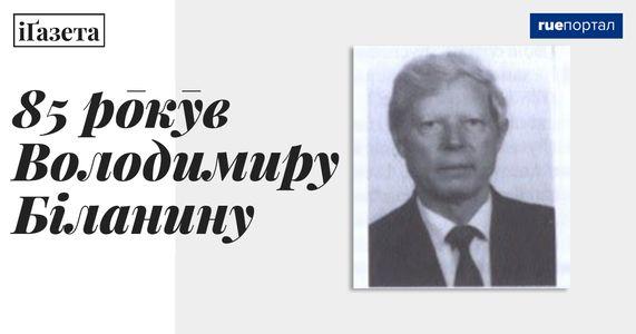 85 рōкӯв Володимиру Біланину