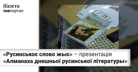 «Русинськоє слово жыє» – презентація «Алманаха днешньої русинської літературы»