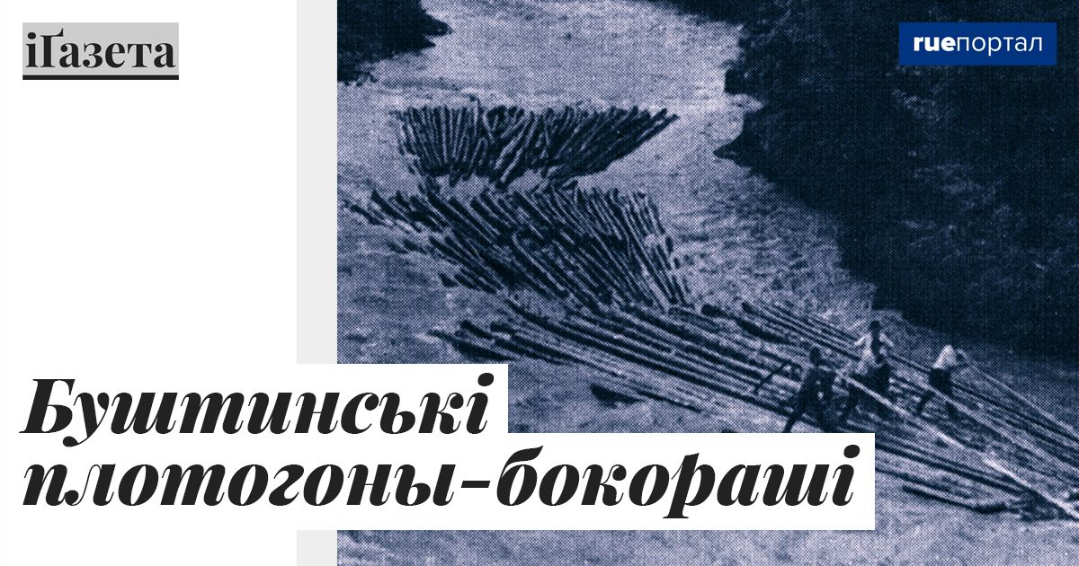 Буштинські плотогоны-бокораші