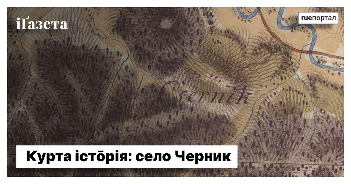 Курта істōрія: село Черник