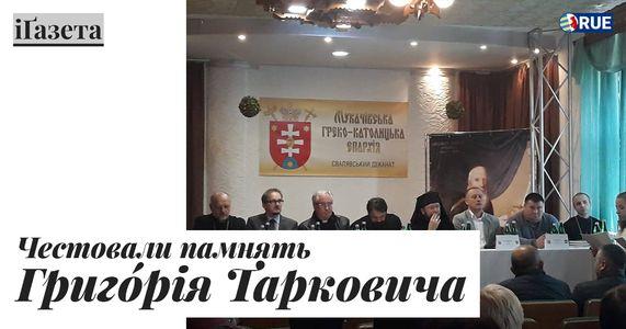 Честовали памнять Григōрія Тарковича