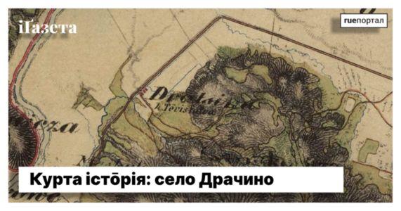 Курта істōрія: село Драчино