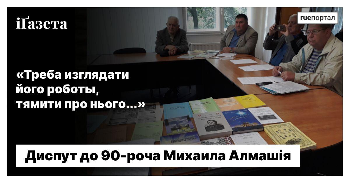 Диспут до 90-роча Михаила Алмашія