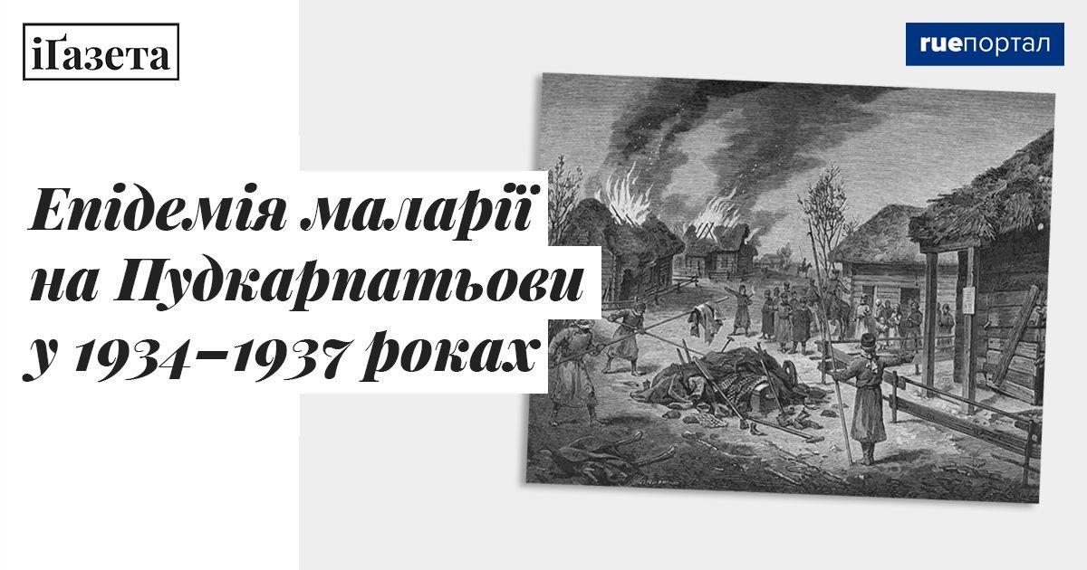 Епідемії через антисанітарію – маларія 1934–1937 рōкӯв
