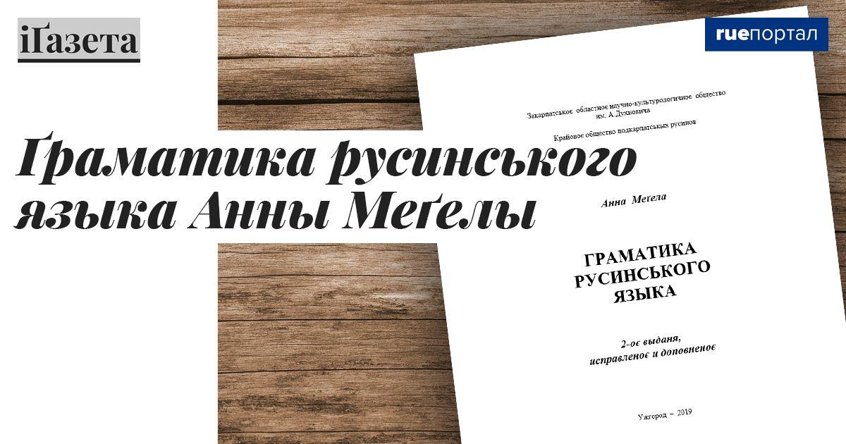Маєме ищи єдну русинську граматику