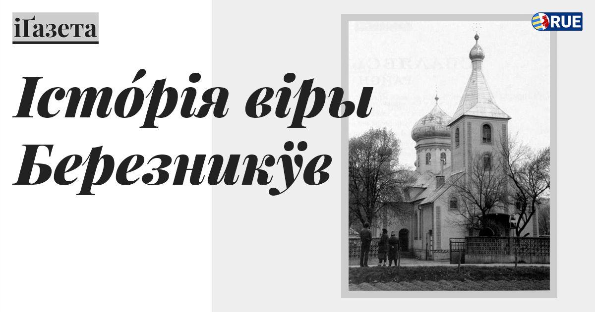 Істōрія віры Березникӯв – читайте у книгōвгици