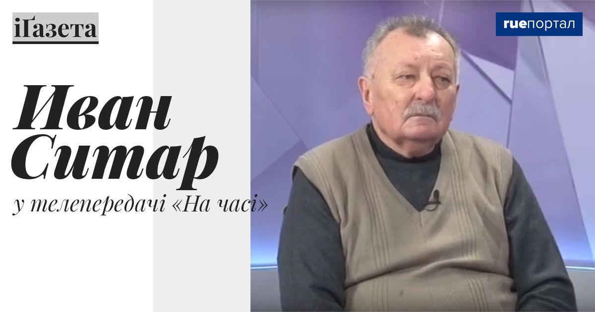 Иван Ситар у телепередачі «На часі»