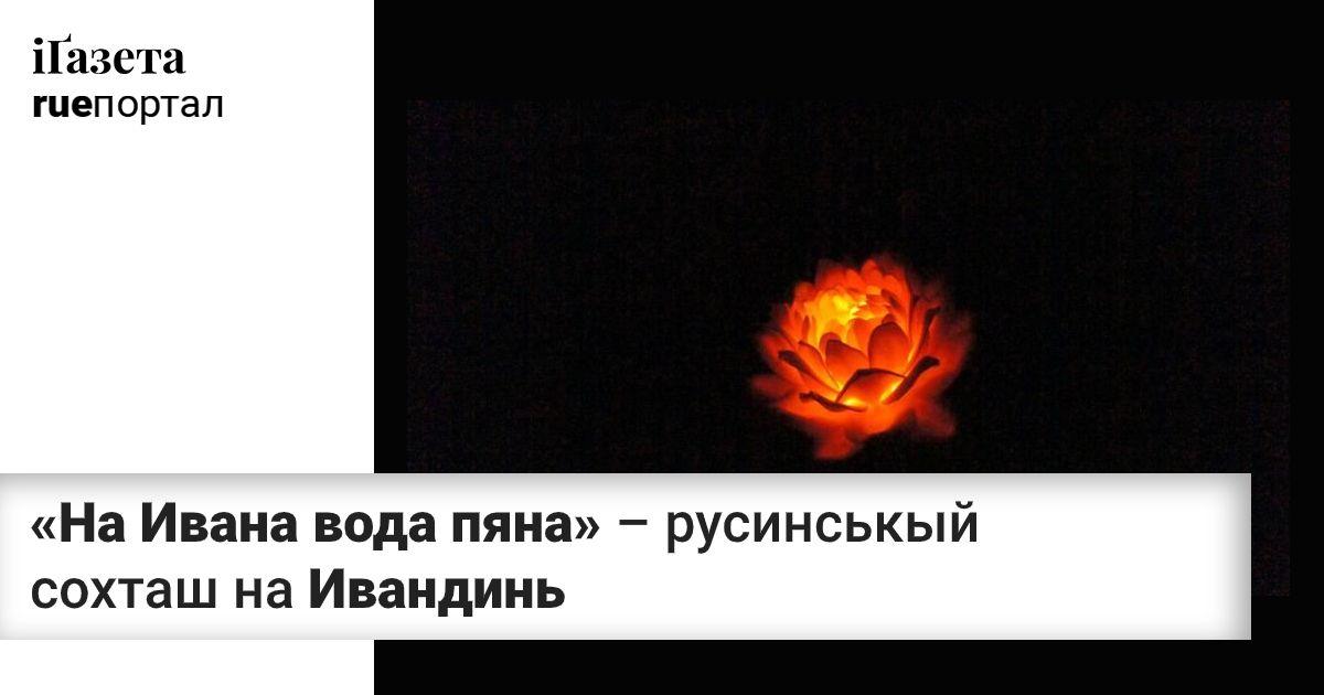 «На Ивана вода пяна» – русинськый сохташ на Ивандинь