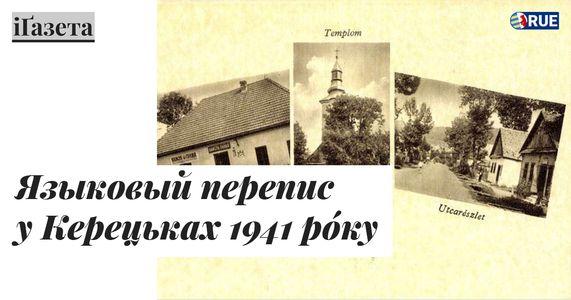 Языковый перепис у Керецьках 1941 рōку