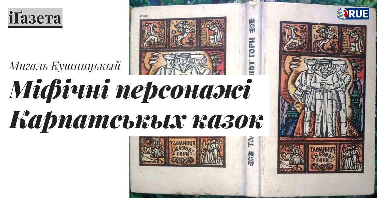 Міфічні персонажі Карпатськых казок