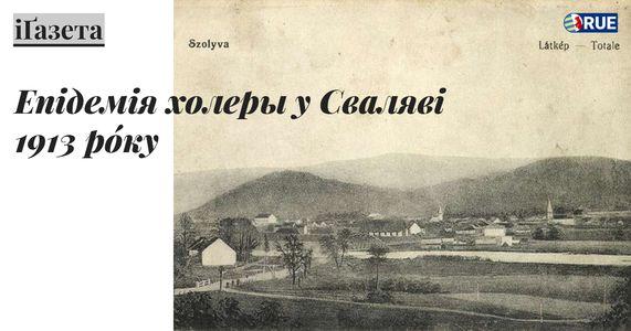 Епідемія корелы у Сваляві 1913 рōку