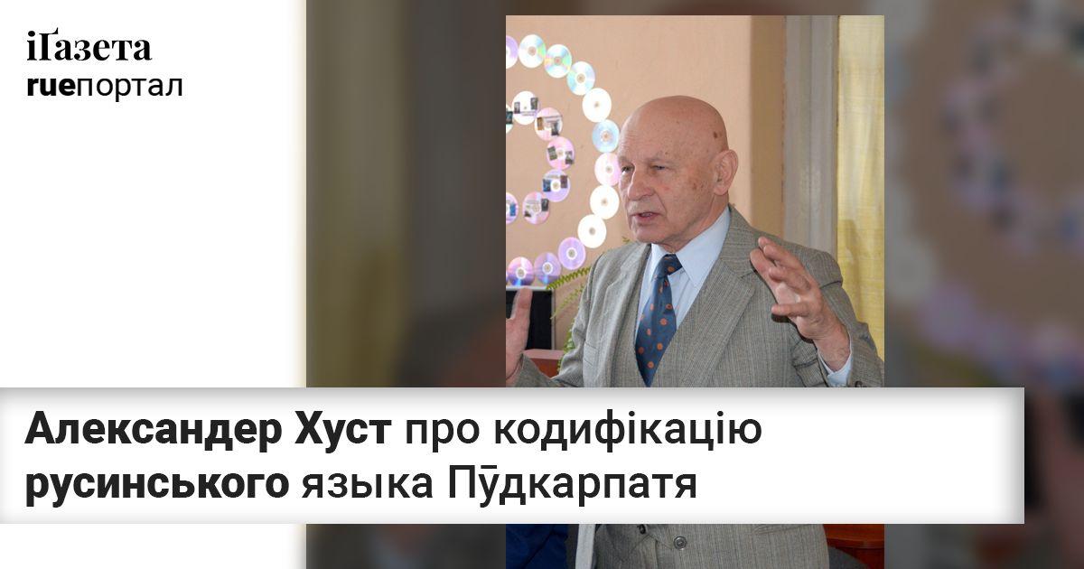 Про кодифікацію русинського языка Пудкарпатя
