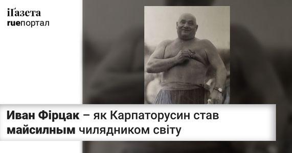Иван Фірцак – як Карпаторусин став майсилным чилядником світу