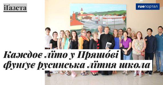 Каждоє лїто у Пряшōві фунґує русинська лїтня школа (відео)