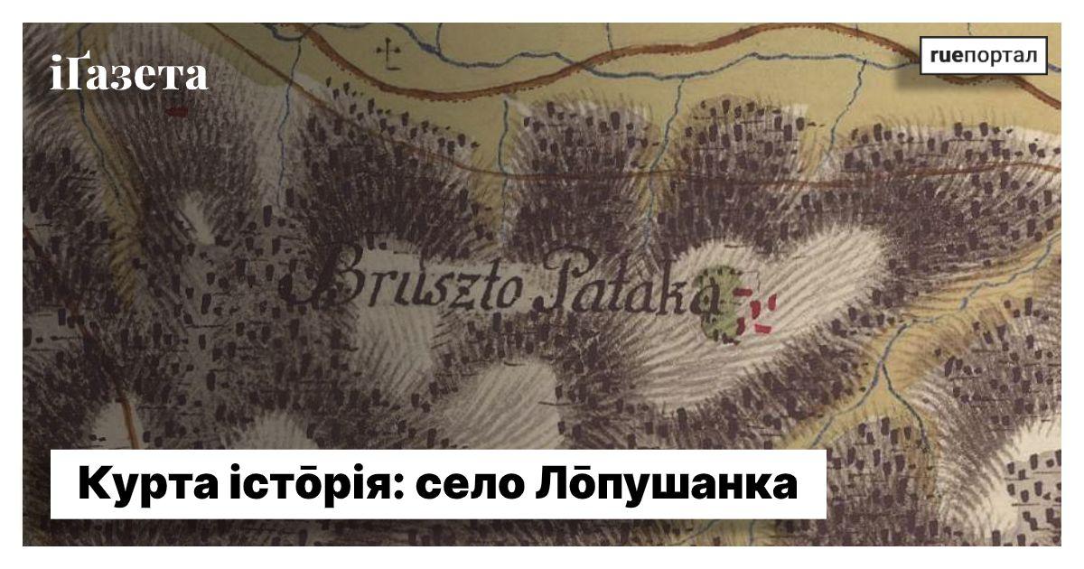 Курта істōрія: село Лōпушанка