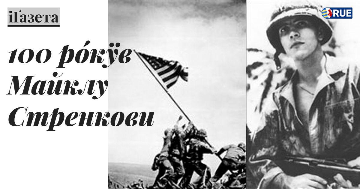 100 рокув Майклу Стренкови