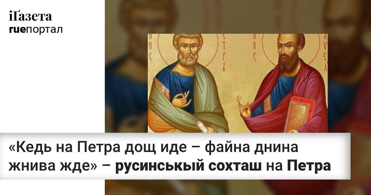 «Кедь на Петра дощ иде – файна днина жнива жде» – русинськый сохташ на Петра