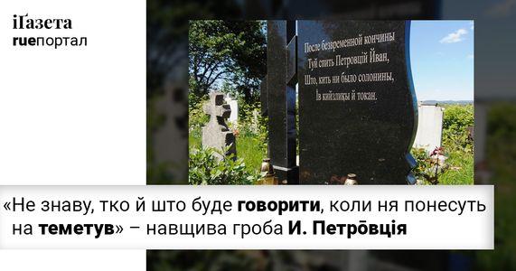 «Не знаву, тко й што буде говорити, коли ня понесуть на теметув» – навщива гроба И. Петрōвція