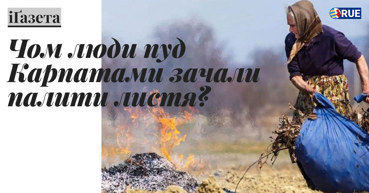 Чом люди пуд Карпатами зачали палити листя?