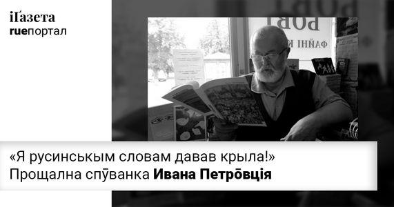 «Я русинськым словам давав крыла!» – Прощална спӯванка Ивана Петрōвція