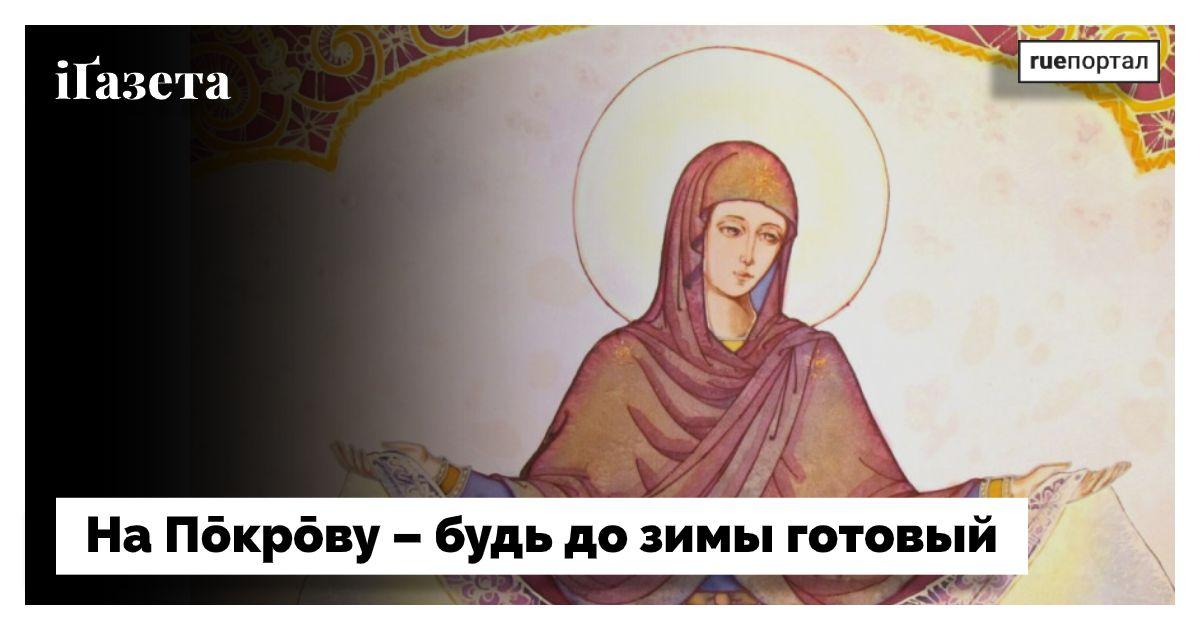 «На Пōкрōву – будь до зимы готовый» – руснацькый сохташ на Покровы