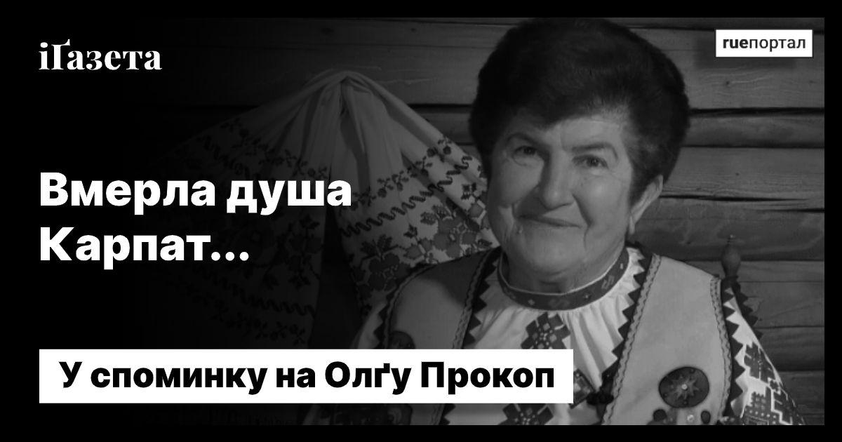 Вмерла душа Карпат – у споминку на Олґу Прокоп