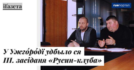 ІІІ. засіданя «Русин-клуба» одбыло ся в Ужгороді